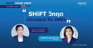 SHiFT วิกฤติ ปรับกลยุทธ์ฟื้น SMEs