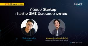 คิดแบบ Startup ทำอย่าง SME มีระบบแบบมหาชน