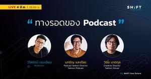 ทางรอดของ Podcast