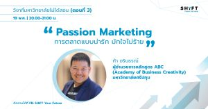 Passion Marketing การตลาดแบบน่ารัก มักใจไม่ร้าย