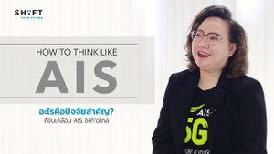 How to think like AIS: อะไรคือปัจจัยสำคัญที่ขับเคลื่อน AIS ให้ก้าวไก?