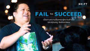 เส้นทางความล้มเหลวสู่ความสำเร็จของคุณหมู Bottomless