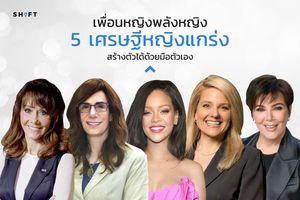 เพื่อนหญิงพลังหญิง 5 เศรษฐีหญิงแกร่ง สร้างตัวได้ด้วยมือตัวเอง