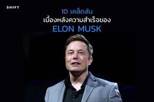 10 เคล็ดลับเบื้องหลังความสำเร็จของ Elon Musk