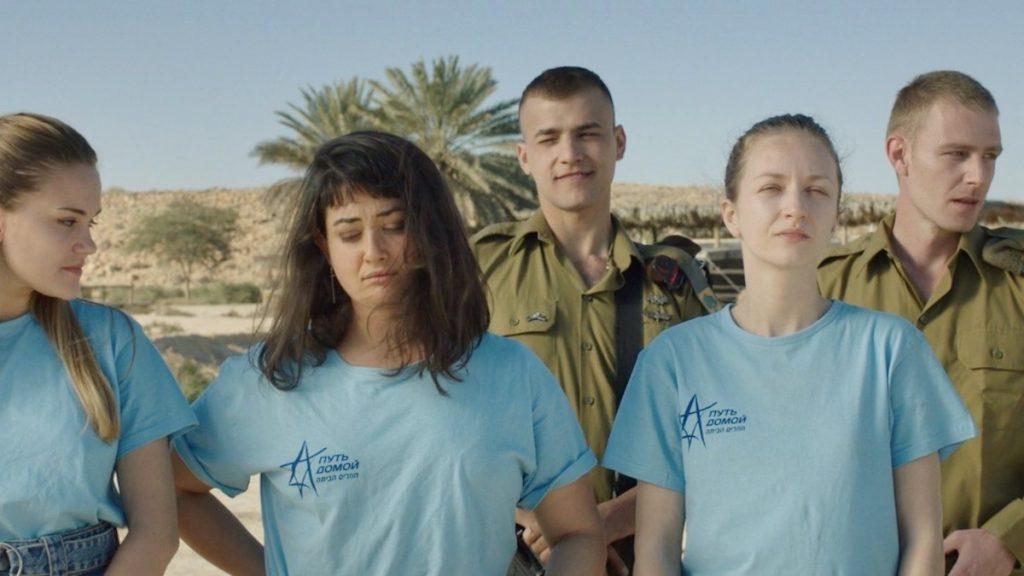 Birth right, film, Israeli